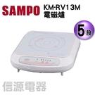 【信源電器】1300W~SAMPO聲寶 5段火力 恆溫 電磁爐 KM-RV13M