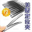 鋁製多孔型鴨嘴夾(110)-12入(美髮分區固定髮夾)[21243]