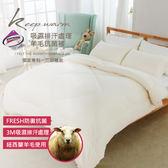 吸濕排汗羊毛抗菌被 台灣製2.5kg