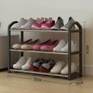 鞋架 簡易多層鞋架子門口迷你家用防塵經濟型塑料宿舍鞋柜鞋架【快速出貨八折下殺】