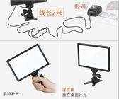 攝影燈 L116單反攝影LED婚慶補光燈相機攝像機拍照小型燈光便攜燈 數碼人生igo