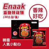 韓國Enaak 香辣點心麵 小雞麵 辣雞麵 (30入/盒)◎花町愛漂亮◎TC