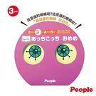 【奇買親子購物網】日本People 眼力訓練玩具繪本-左右追視