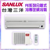 ✚三洋SANLUX✚FE系列分離式冷專定頻冷氣*適用6-8坪 SAC-50FEA / SAE-50FE(含基本安裝+舊機回收)