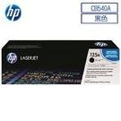 HP CB540A原廠黑色碳粉匣 適用CP1300/CP1215/1510/1515n/1518ni/CM1312mfp/CM1512mfp(原廠品)