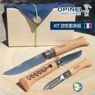 [開發票 法國刀 OPINEL] Nomad Cooking Kit 游牧廚具組 不銹鋼三刀組+砧板+收納布,蝴蝶魚戶外