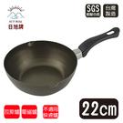 日旭輕便鍋/不沾鍋/油炸鍋/湯鍋/奶鍋/單把鍋(無蓋) 22cm