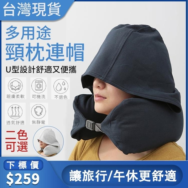 連帽頸枕 連帽U型枕 午睡枕 旅行枕 飛機枕 車用頸枕 頭枕 靠枕靠墊 腰墊 護頸枕