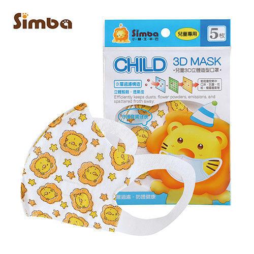 小獅王辛巴 兒童3D立體造型口罩5枚入【德芳保健藥妝】