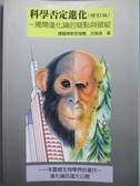 【書寶二手書T6/科學_NSF】科學否定進化(修訂版)-揭開進化論的疑點與破綻_沈瑞良