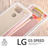 E68精品館 鏡面 LG G5 / SPEED 手機殼 鏡子 自拍 軟殼 保護套 玫瑰金 壓克力 背蓋 H860