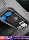 汽車遮陽板收納多功能車載眼鏡夾架卡片車內收納袋卡包票據證 【快速出貨】