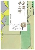 (二手書)京都手工帖