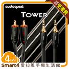 【愛拉風】 AudioQuest Tower 3.5mm RCAs 訊號線 1M 共三款