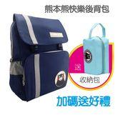 【KUMAMON 酷MA萌】NO.51熊本熊快樂後背包  雙肩背包 學生 書包(兩色可選)(贈化妝包)