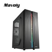 【Mavoly 松聖】石榴 ATX RGB炫彩 USB 3.0 機殼