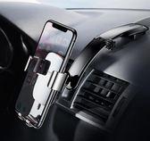 車載手機架汽車支架車用中控台多功能萬能通用款重力支駕導航『艾麗花園』
