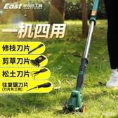 電動綠籬修枝割草機小型家用鬆土除草充電式微耕機修花草坪機剪草 LannaS YTL