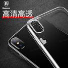 【F65】Baseus 防塵塞 全包 透明殼 果凍套 TPU iPhone X XS XR MAX 8 7 6 Plus 手機殼 保護套