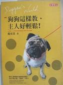 【書寶二手書T1/寵物_HH8】狗狗這樣教主人好輕鬆_戴更基