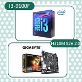 (C+M) 技嘉 H310M S2V 2.0 主機板 + Intel Core i3-9100F 【 刷卡含稅價】