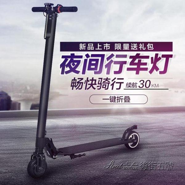 成人兩輪代步車折疊電動滑板車 後街五號igo