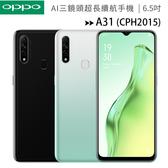 OPPO A31 (CPH2015) (4G/128G) 三攝三卡6.5 吋大容量超長續航手機