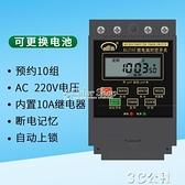 現貨 時控開關微電腦220V電源定時器大功率路燈定時間控制器全自動斷電igo