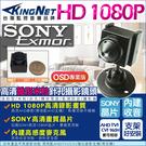 監視器 1080P 微型針孔攝影機 SONY晶片 針孔密錄器 錄影錄音 看護蒐證 贈支架 台灣安防