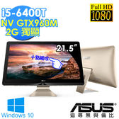 【ASUS】Z220ICGT 21.5吋 i5-6400T 四核心《十點觸控》獨顯FHD高畫質液晶電腦(640GG001X)★附 原廠鍵鼠組★