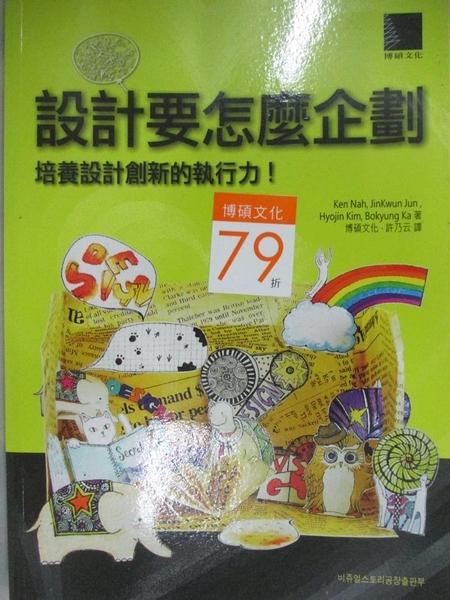【書寶二手書T3/行銷_CGZ】設計要怎麼企劃:培養設計創新的執行力_KenNah.Jin