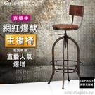 INPHIC-主播椅/餐椅/吧檯椅/工業風椅/高腳椅 克林特工業風吧椅_ZTUP
