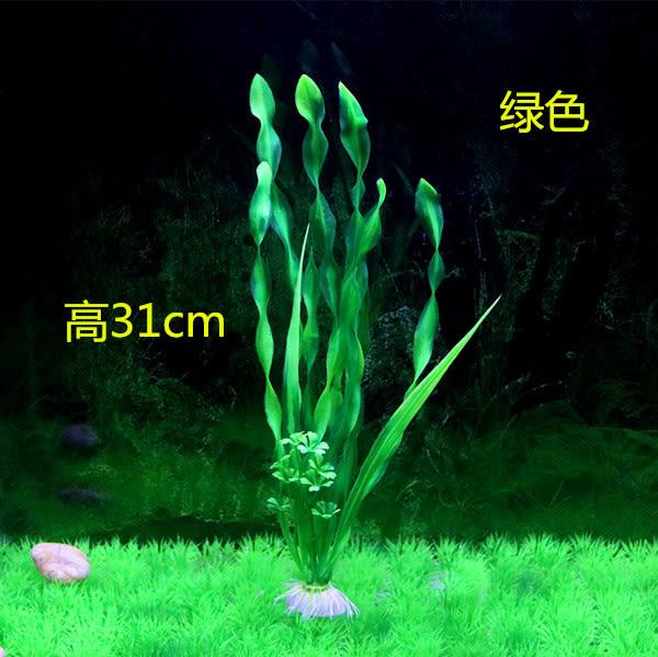 水草 仿真水草 【三棵裝】水族魚缸造景用品塑料水草裝飾假花植物-小精靈生活館