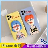搞怪情侶 iPhone SE2 XS Max XR i7 i8 plus 手機殼 立體卡通 創意個性 保護殼保護套 全包邊軟殼