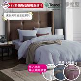 3M專利+頂級天絲-素色系列可包覆35cm床墊-單人薄床包+單人兩用被套三件組-多款任選-夢棉屋