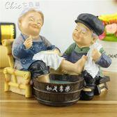 存錢筒創意知足常樂洗腳老人擺件爺爺奶奶情侶娃娃家居裝飾品結婚存錢罐「Chic七色堇」
