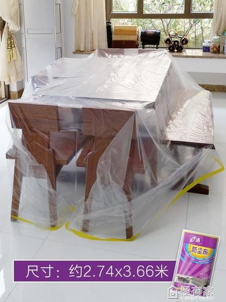 e潔家具防塵布床防塵罩沙發遮塵布家用防灰塵裝修保護膜蓋布12包 秋季新品
