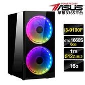【華碩平台】i3四核{行俠客}GTX1660S-6G獨顯電玩機(I3-9100F/16G/1T/512G_SSD/GTX1660S-6G)【刷卡分期價】
