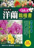 我的第一本洋蘭栽植書Q&A(暢銷新裝版)
