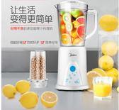 Mide/美的 MJ-BL25B26多功能榨汁機家用水果全自動榨果汁料理機【全館低價限時購】
