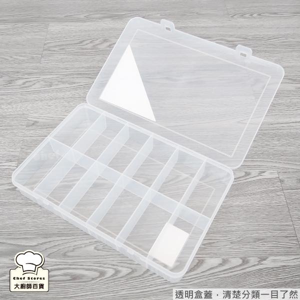 聯府看的見12格收納盒2.4L小物盒分類盒零件盒收藏盒TFS-012-大廚師百貨