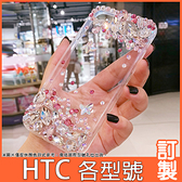 HTC U20 5G Desire21 20 pro 19s 19+ U19e U12+ life 手機殼 奢華寶石水鑽 水鑽殼 訂製