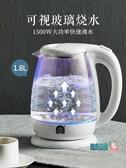 熱水壺 容聲電熱燒水壺全自動斷電家用玻璃煮器透明煲小型泡茶專用大容量