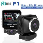 (送64G)FLYone F1 車前+車內 雙1080P SONY星光夜視行車記錄器