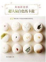 二手書《和風新食感˙超人氣白色馬卡龍 40種和菓子內餡的精緻甜點筆記!》 R2Y 9789865724177