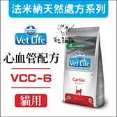 Vet Life法米納VCC-6〔處方貓糧,心血管配方,2kg〕 產地:義大利