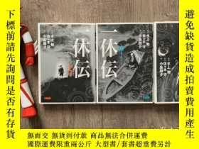 二手書博民逛書店罕見一休傳Y330681 小島剛夕 集英社 出版2005