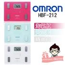 OMRON歐姆龍 體重體脂體脂計HBF-212 共3色 【醫妝世家】歐姆龍 212