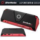 【免運費】AVerMedia 圓剛 LGP2 實況擷取盒 GC510