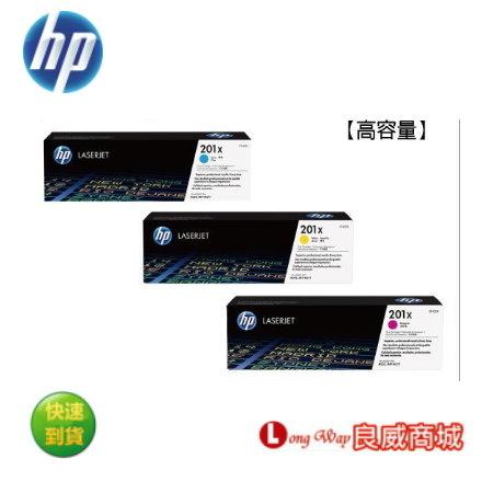 ~送滿額好禮送~ HP 201X CF401X + CF402X + CF403X 原廠高容量碳粉匣(三彩) (適用 M252dw、M277dw )